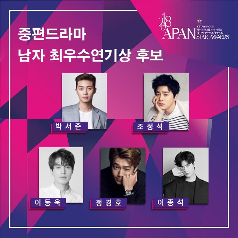 2018APAN Star Awards facebookより_f0378683_20250560.jpg