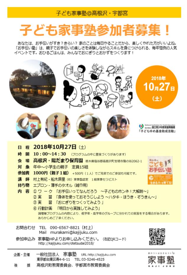 子ども家事塾@高根沢 10月27日(土)開催です。_a0352403_09092319.png
