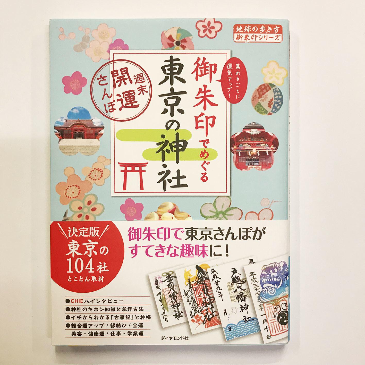 [WORKS]御朱印でめぐる東京の神社_c0141005_09331007.jpg
