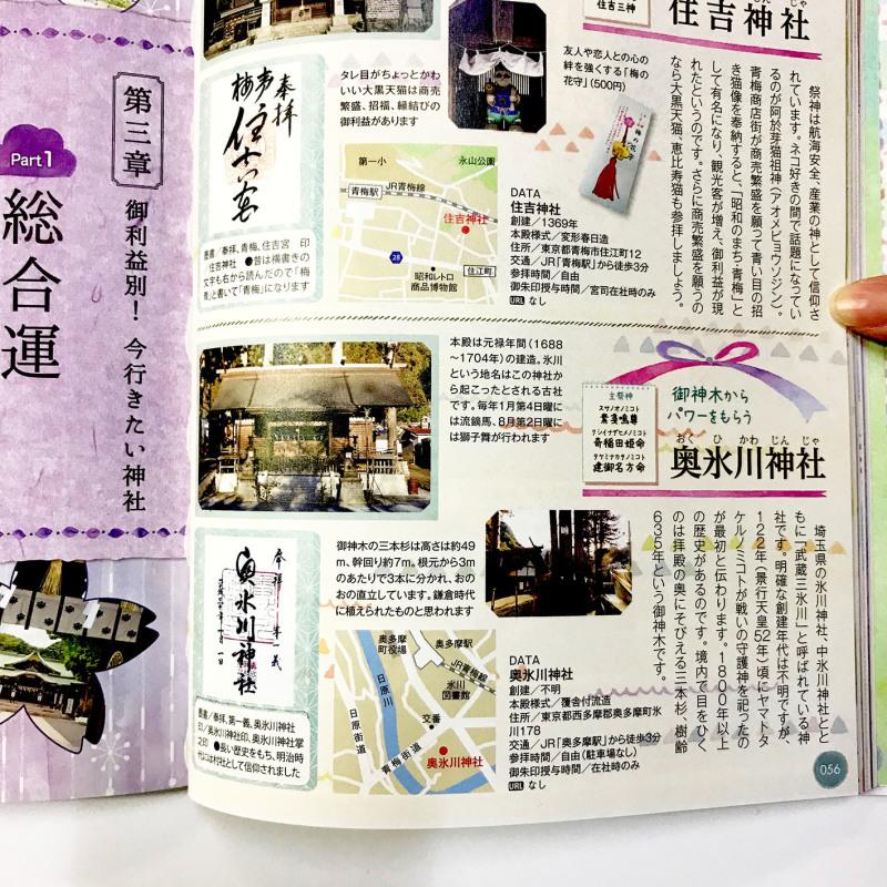 [WORKS]御朱印でめぐる東京の神社_c0141005_09394373.jpg