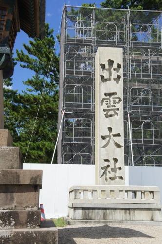 【鳥取 島根 山口の旅⑨ 出雲大社と出雲そば】_f0215714_18572035.jpg