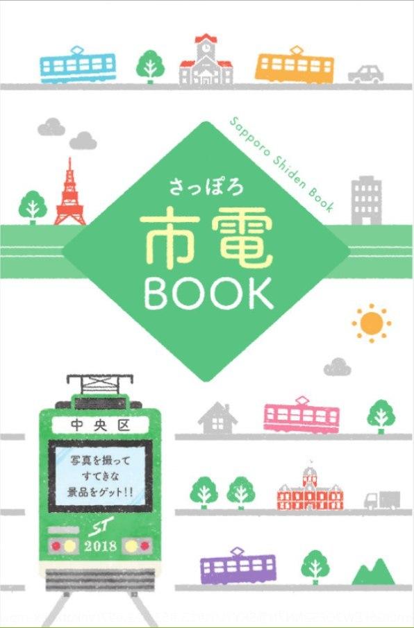 さっぽろ市電BOOK_c0025115_21063578.jpg