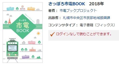 さっぽろ市電BOOK_c0025115_21181315.jpg