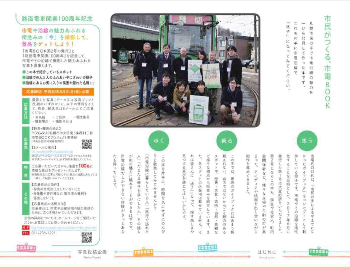さっぽろ市電BOOK_c0025115_21210527.jpg