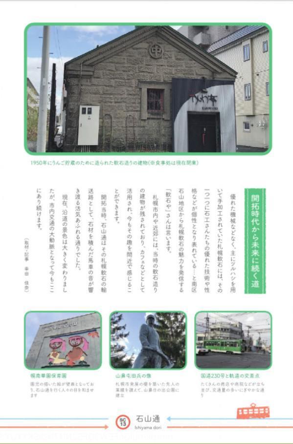 さっぽろ市電BOOK_c0025115_21304407.jpg