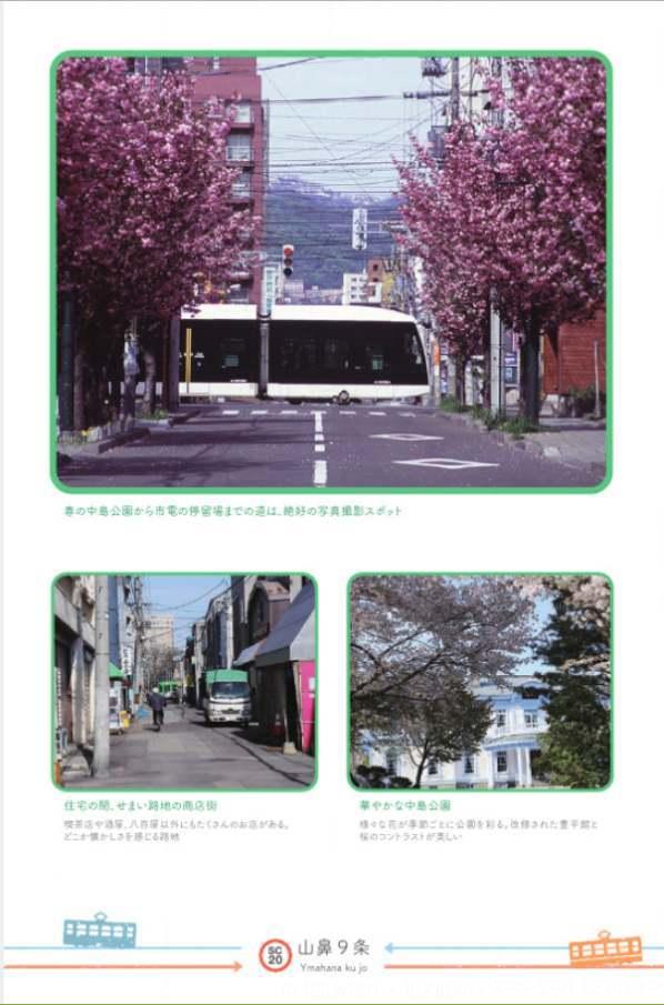 さっぽろ市電BOOK_c0025115_21304806.jpg