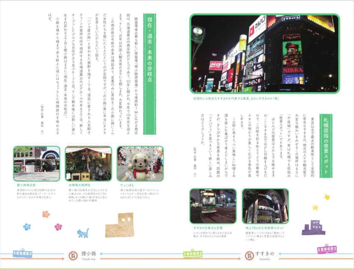 さっぽろ市電BOOK_c0025115_21315377.jpg