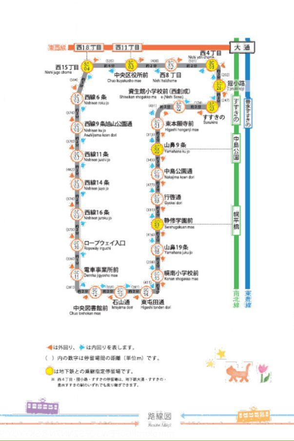 さっぽろ市電BOOK_c0025115_21330590.jpg
