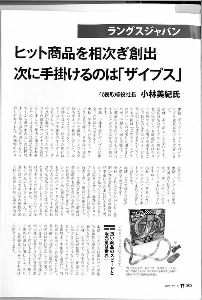 月刊トイジャーナル取材記事_d0148223_17295454.jpg