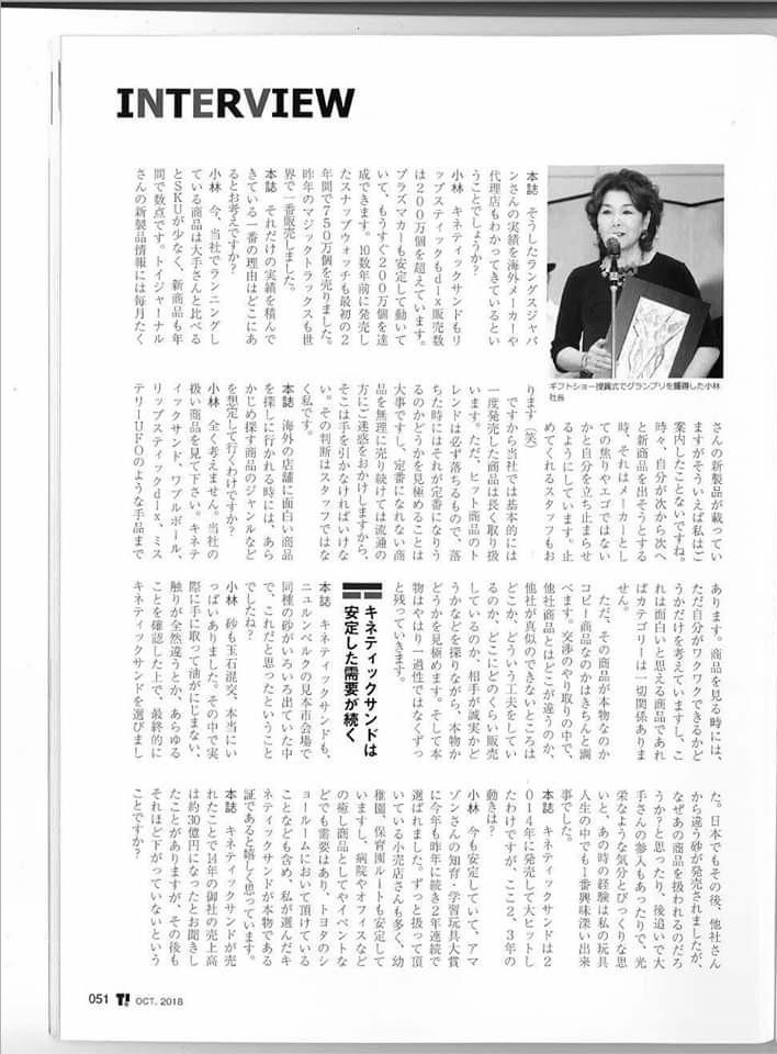 月刊トイジャーナル取材記事_d0148223_17295498.jpg