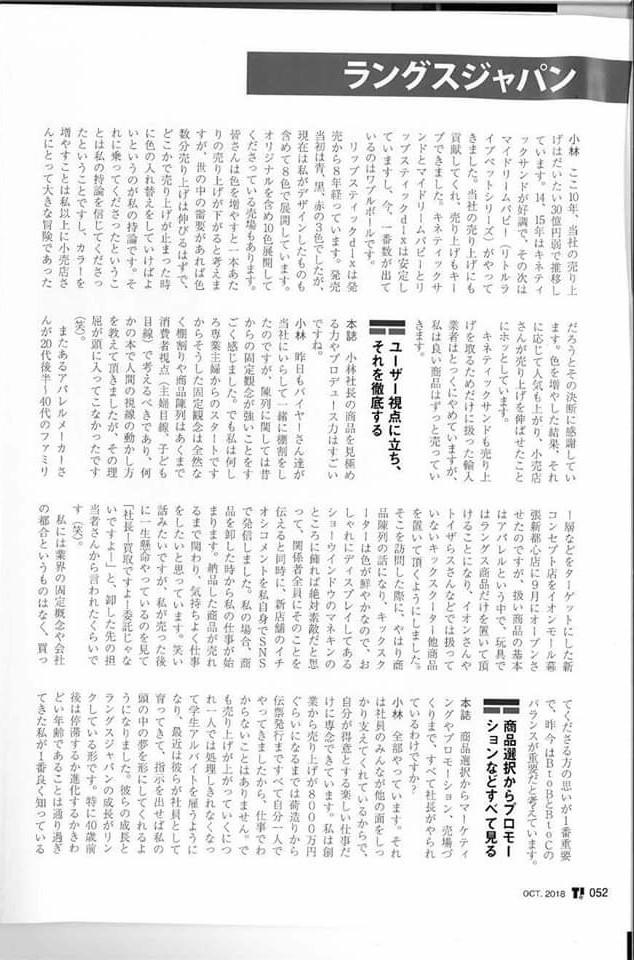 月刊トイジャーナル取材記事_d0148223_17295511.jpg