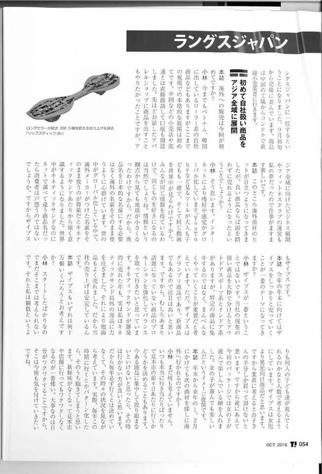 月刊トイジャーナル取材記事_d0148223_17295588.jpg