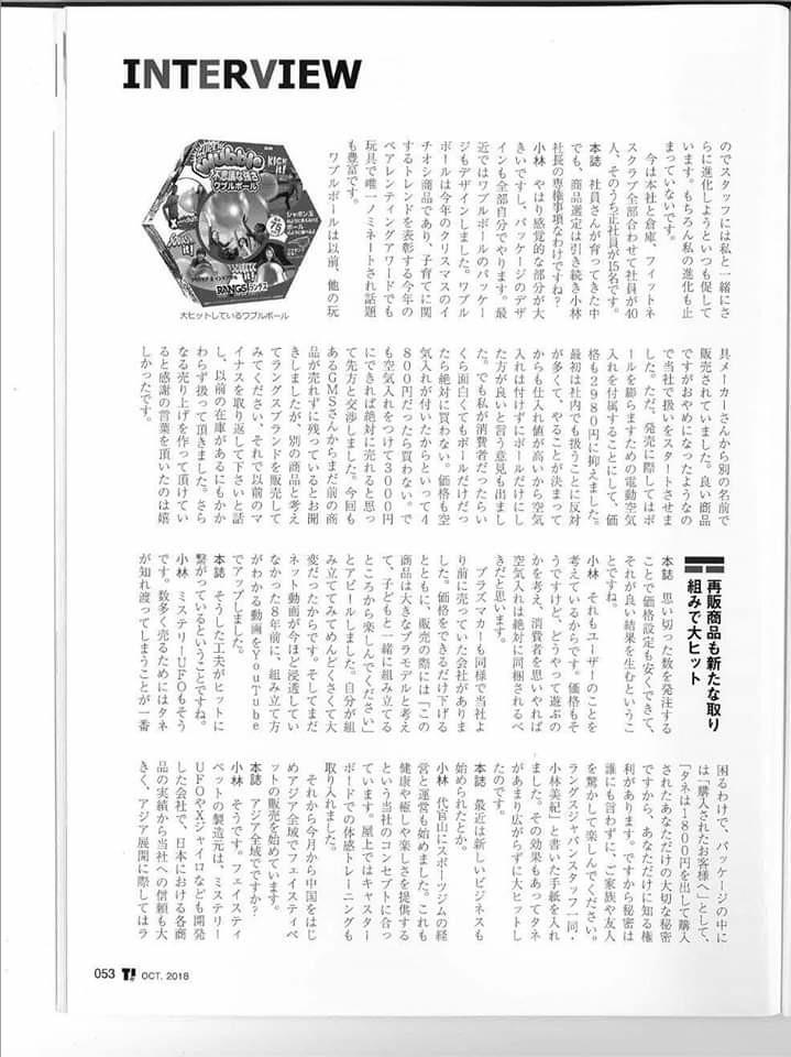 月刊トイジャーナル取材記事_d0148223_17295598.jpg