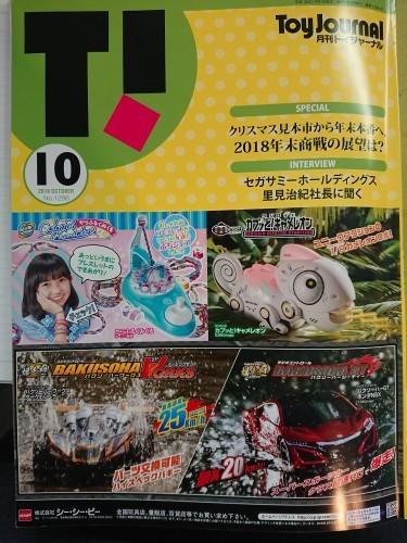 月刊トイジャーナル取材記事_d0148223_17310925.jpg