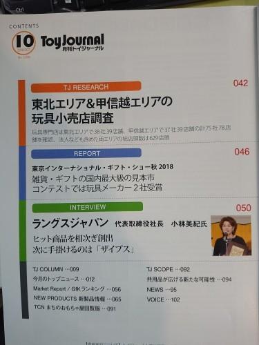 月刊トイジャーナル取材記事_d0148223_17312971.jpg