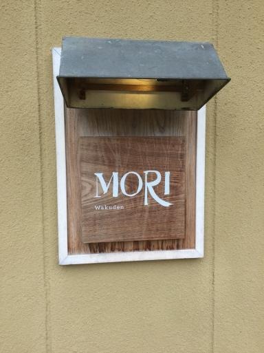工房レストランwakuden MORI_c0223630_12413943.jpg