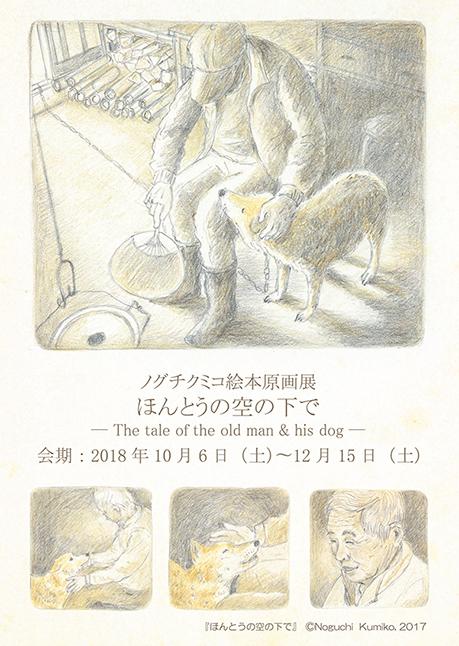 毎日新聞にノグチクミコさんの絵本『ほんとうの空の下で』の記事が掲載されました_f0296936_18454534.jpg