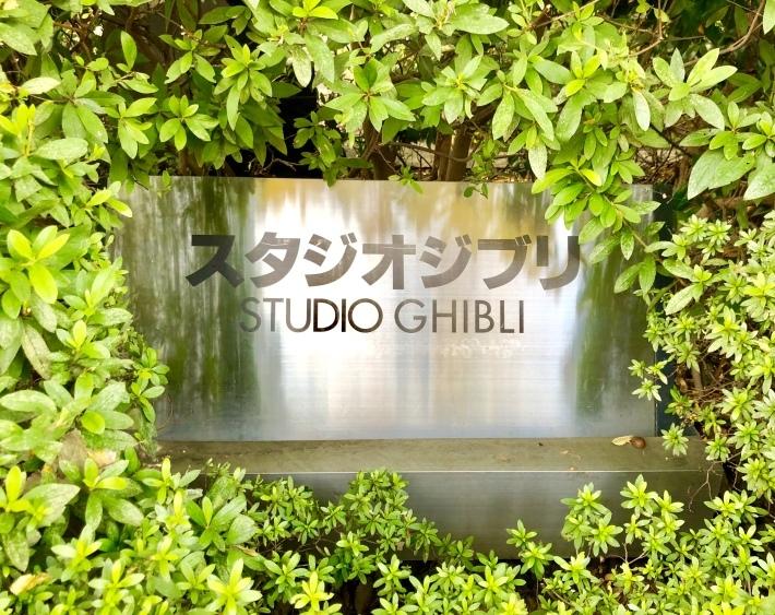 昨日の散歩 〜スタジオジブリまで〜_a0103940_20054305.jpeg