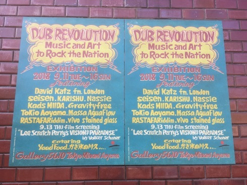 Dub Revolution : Music and Art to Rock the Nation _f0171840_18515560.jpg