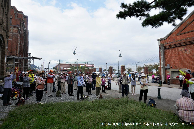 北九州市市民体育祭・市民ウオーク_d0389843_07503995.jpg