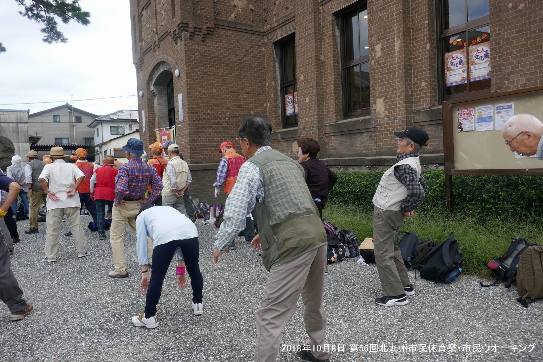 北九州市市民体育祭・市民ウオーク_d0389843_07564339.jpg