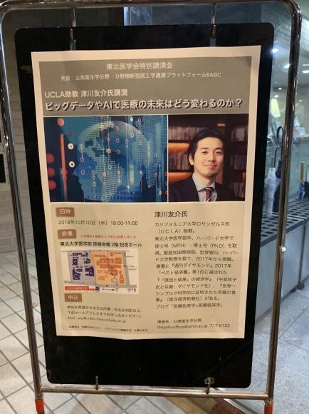 津川友介先生の講演「ビッグデータやAIで医療の未来はどう変わるのか?」を聴く@仙台_a0119856_00013938.jpg