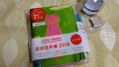 2019年の手帳~妄想手帳_c0190960_7238.jpg