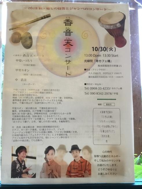 10/30(火曜日)香音天コンサートを開催します_c0348065_17303803.jpeg