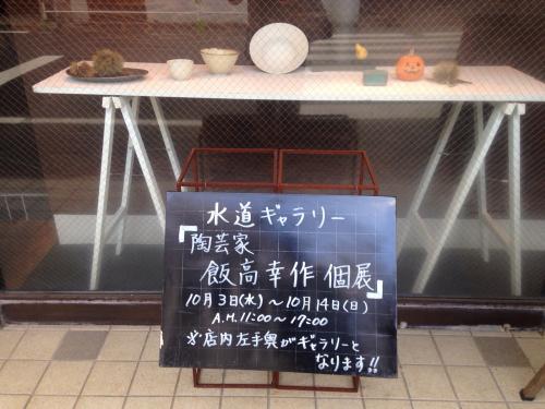 猫歩き〜🐾🐈〜すみだガラス市&飯高幸作個展_c0305685_10581710.jpg
