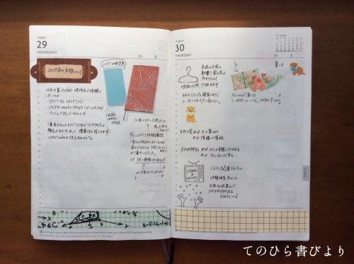 EDiT1日1P(8/27〜9/2)のピックアップページ_d0285885_10352091.jpeg