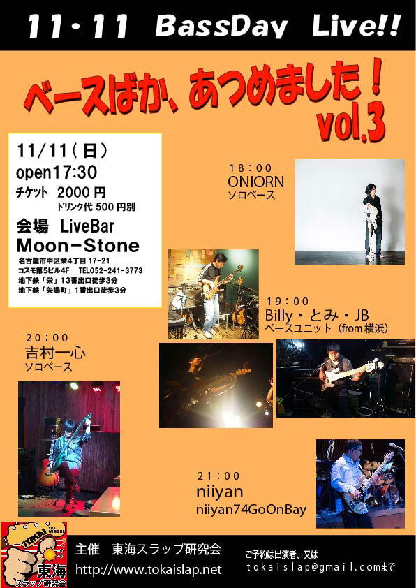 1111BassDay Live! ベースばか、あつめました!vol.3_a0346212_07583025.jpg