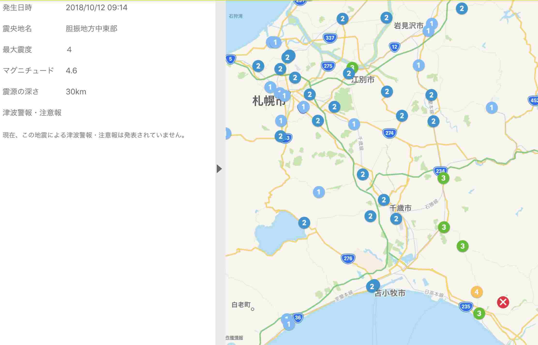 今朝の地震_c0025115_20402484.jpg