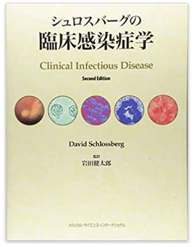 本の紹介:シュロスバーグの臨床感染症学 - 呼吸器内科医