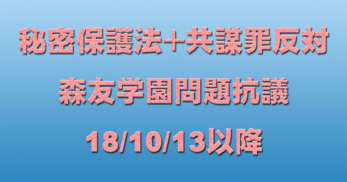 共謀罪+秘密保護法反対イベント+森友学園問題抗議 18/10/13以降_c0241022_21205865.jpg