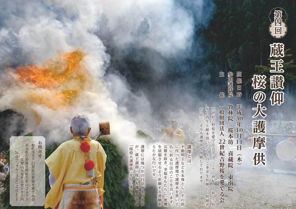 昨日は「桜の大護摩供」がありました。_e0154524_14492419.jpg