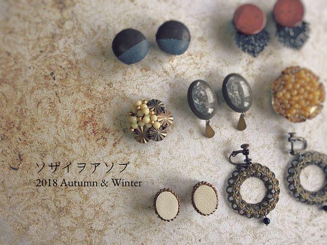 ALLUMETTE 『ソザイヲアソブ』個展は明日からです・・・♪_f0168730_18304784.jpg