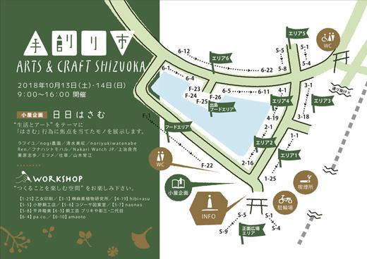 ARTS&CRAFT 静岡手創り市 2018秋期に出店させていただきます_e0155231_22263092.jpg