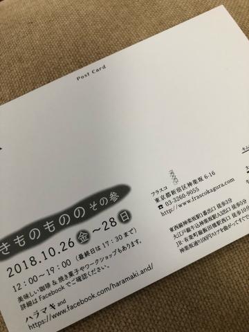「きものものの その参」_f0344931_09081894.jpg