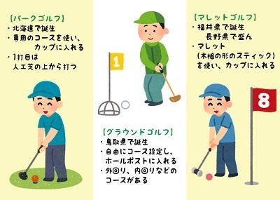パークゴルフもできる公園なのだ!_c0259934_14412588.jpg