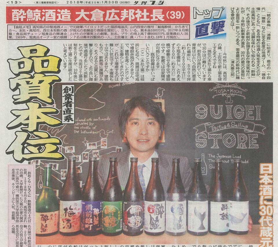 【日本酒】酔鯨 純米酒 八反錦磨き60 黒ラベル 限定 29BY_e0173738_15341517.jpg