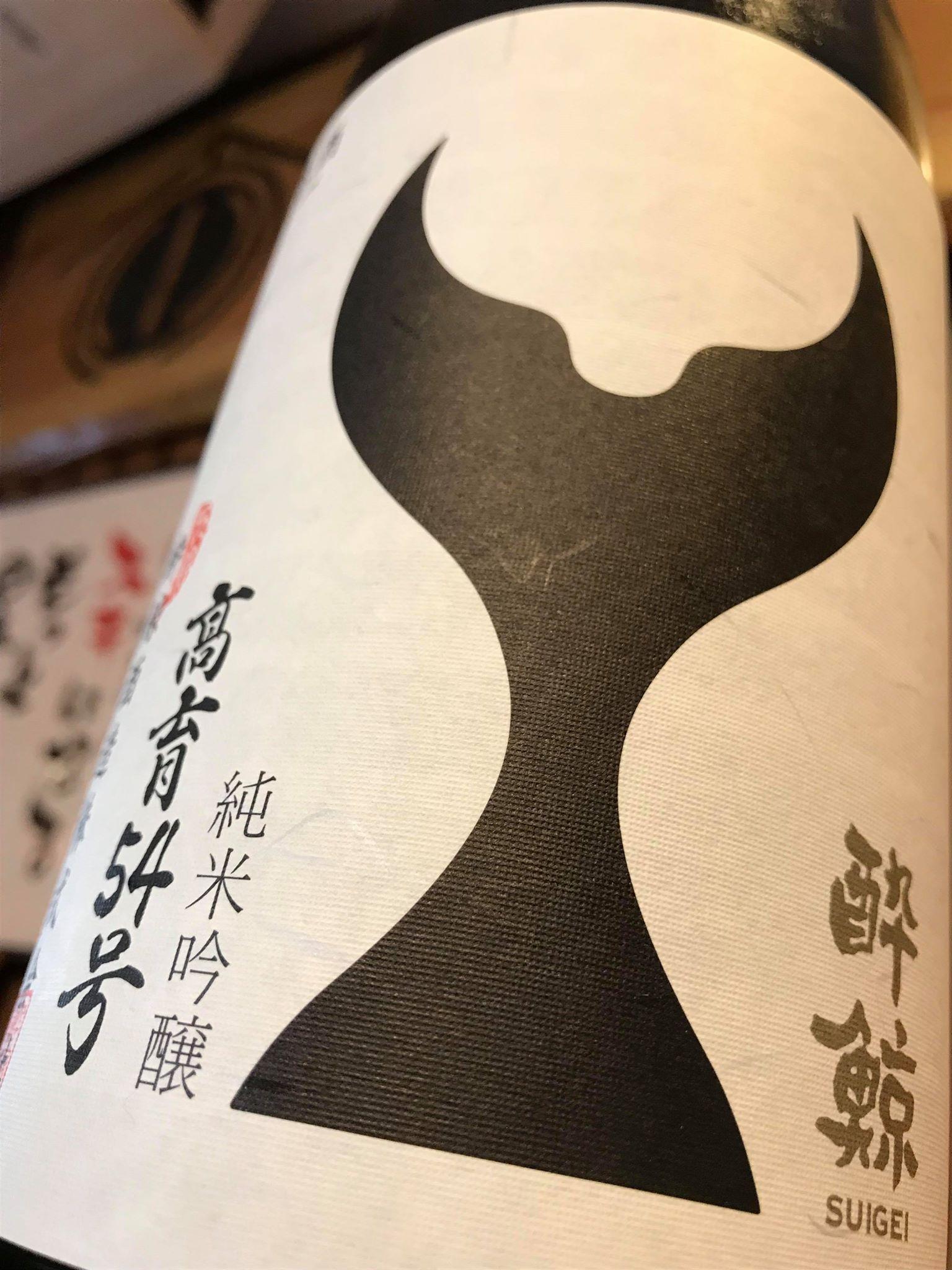 【日本酒】酔鯨 純米酒 八反錦磨き60 黒ラベル 限定 29BY_e0173738_15355483.jpg
