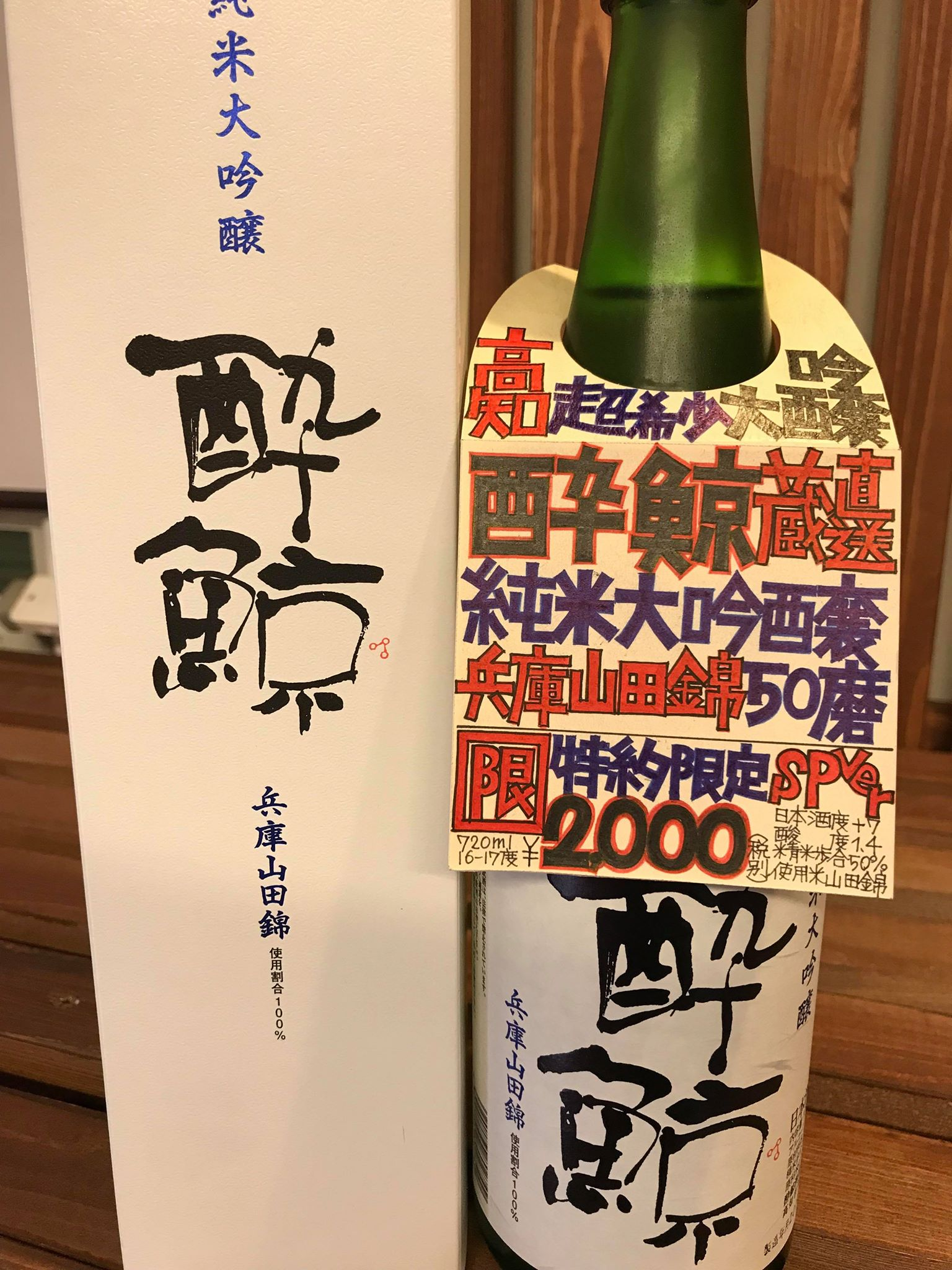 【日本酒】酔鯨 純米酒 八反錦磨き60 黒ラベル 限定 29BY_e0173738_1536394.jpg