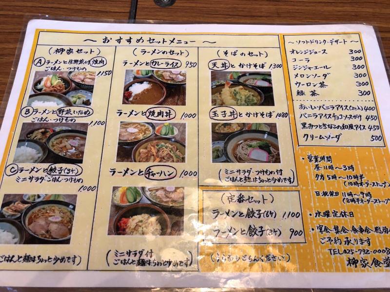 柳家食堂_a0359239_18221274.jpg