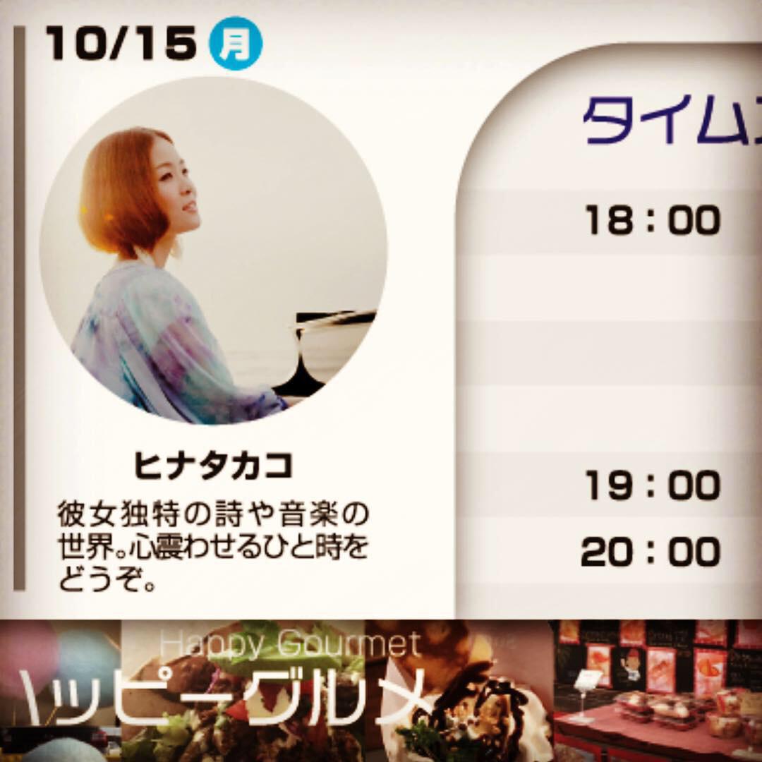 【10/15出演時間変更のお知らせ】_a0271541_18423694.jpg