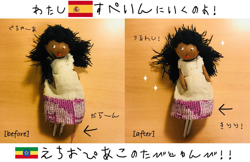 旅行代行旅行組合 [act.108]:スペインに旅する「エチオピア子」の旅準備!_d0018646_01462747.jpg
