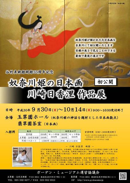 奴奈川姫と日本画 川崎日香浬作品展_d0348249_11295644.jpg