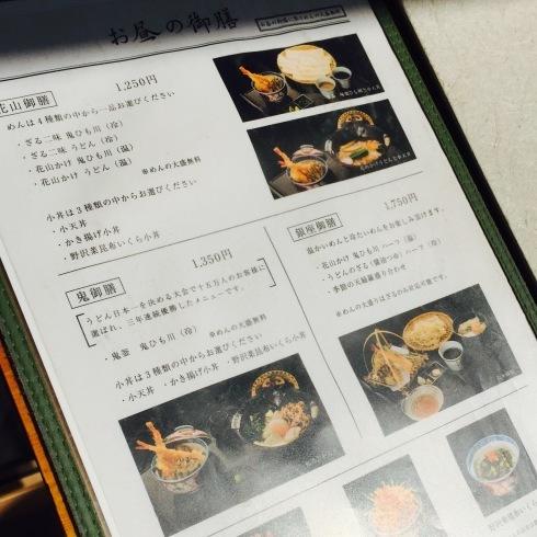 ついに念願のひもかわ(幅広うどん)を食べる!!☆銀座「花山うどん」_f0054260_15423100.jpg