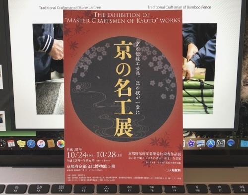 京の名工展_d0259861_11464015.jpg