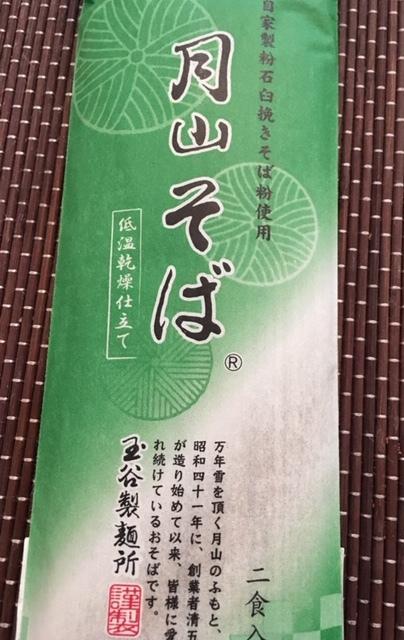 鯖ずし、月山蕎麦 ー 今週の日本食_e0350971_14054776.jpg