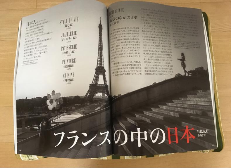 フランスの中の日本_f0378589_19012491.jpg